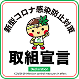 新型コロナウイルス感染防止対策取組宣言