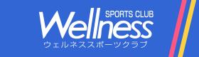 ウェルネススポーツクラブ